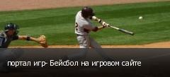портал игр- Бейсбол на игровом сайте