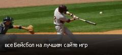 все Бейсбол на лучшем сайте игр