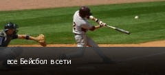 все Бейсбол в сети