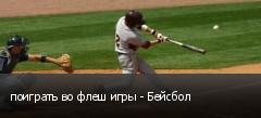поиграть во флеш игры - Бейсбол