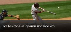 все Бейсбол на лучшем портале игр