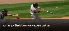 топ игр- Бейсбол на нашем сайте