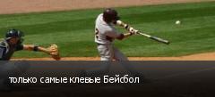 только самые клевые Бейсбол