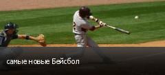 самые новые Бейсбол
