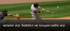 каталог игр- Бейсбол на лучшем сайте игр