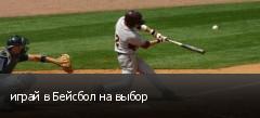 играй в Бейсбол на выбор