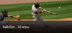 Бейсбол , 3d игры