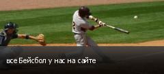все Бейсбол у нас на сайте