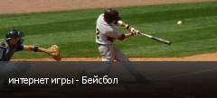 интернет игры - Бейсбол