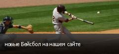 новые Бейсбол на нашем сайте