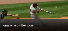 каталог игр - Бейсбол
