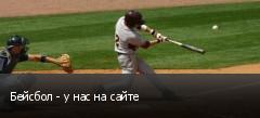 Бейсбол - у нас на сайте