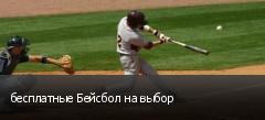 бесплатные Бейсбол на выбор