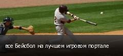 все Бейсбол на лучшем игровом портале