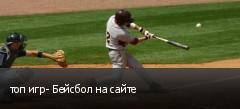 топ игр- Бейсбол на сайте