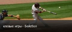 клевые игры - Бейсбол