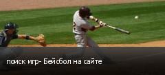 поиск игр- Бейсбол на сайте