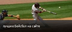 лучшие Бейсбол на сайте