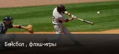 Бейсбол , флэш-игры