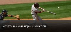 играть в мини игры - Бейсбол