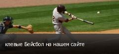клевые Бейсбол на нашем сайте