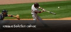 клевые Бейсбол сейчас