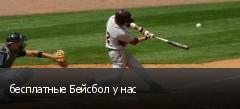 бесплатные Бейсбол у нас