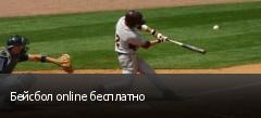 Бейсбол online бесплатно