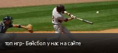 топ игр- Бейсбол у нас на сайте
