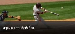 игры в сети Бейсбол