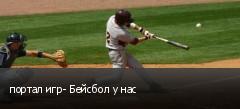 портал игр- Бейсбол у нас