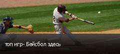 топ игр- Бейсбол здесь