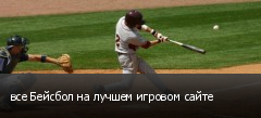 все Бейсбол на лучшем игровом сайте