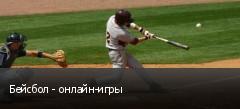Бейсбол - онлайн-игры