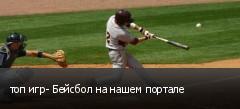 топ игр- Бейсбол на нашем портале
