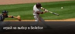 играй на выбор в Бейсбол
