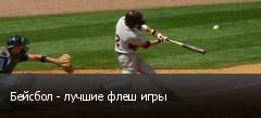 Бейсбол - лучшие флеш игры