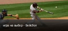 игра на выбор - Бейсбол