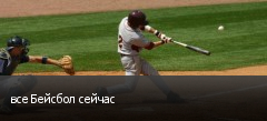 все Бейсбол сейчас