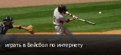 играть в Бейсбол по интернету