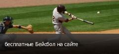 бесплатные Бейсбол на сайте