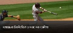 клевые Бейсбол у нас на сайте