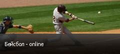 Бейсбол - online