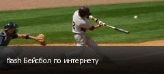 flash Бейсбол по интернету