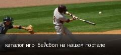 каталог игр- Бейсбол на нашем портале