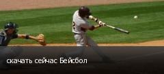 скачать сейчас Бейсбол