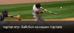 портал игр- Бейсбол на нашем портале
