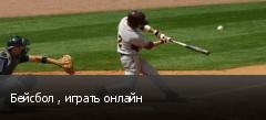 Бейсбол , играть онлайн