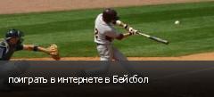 поиграть в интернете в Бейсбол