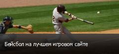 Бейсбол на лучшем игровом сайте